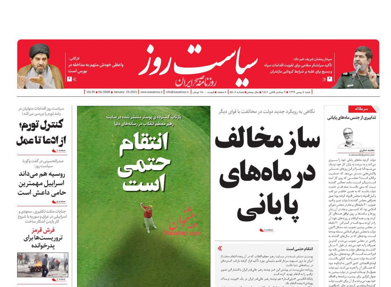 عناوین اخبار روزنامه سیاست روز در روز شنبه ۴ بهمن