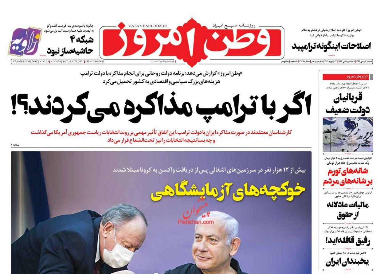 عناوین اخبار روزنامه وطن امروز در روز شنبه ۴ بهمن