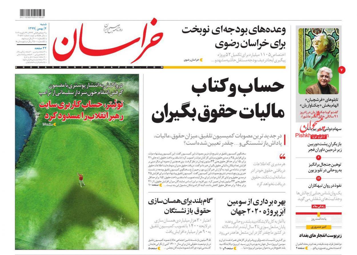 عناوین اخبار روزنامه خراسان در روز شنبه ۴ بهمن