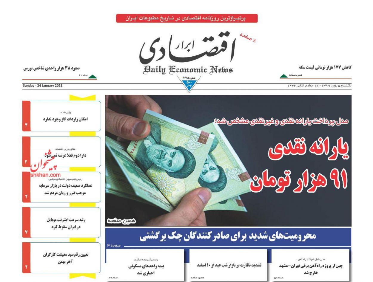 عناوین اخبار روزنامه ابرار اقتصادی در روز یکشنبه ۵ بهمن
