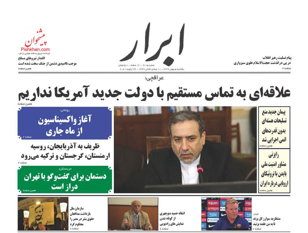 عناوین اخبار روزنامه ابرار در روز یکشنبه ۵ بهمن