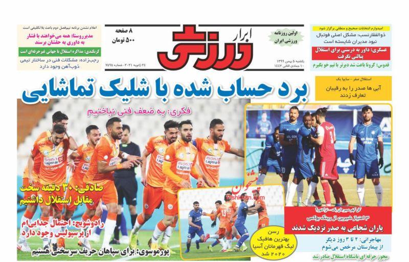 عناوین اخبار روزنامه ابرار ورزشى در روز یکشنبه ۵ بهمن
