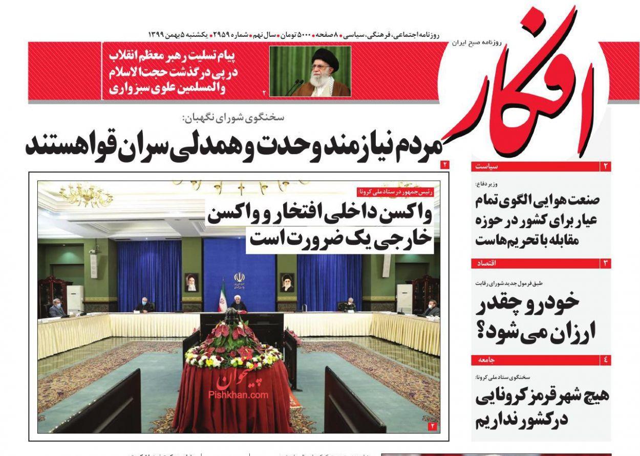 عناوین اخبار روزنامه افکار در روز یکشنبه ۵ بهمن