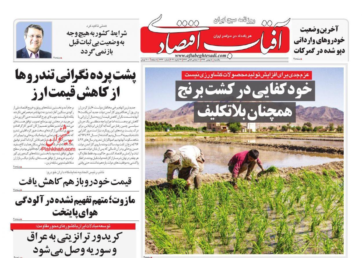عناوین اخبار روزنامه آفتاب اقتصادی در روز یکشنبه ۵ بهمن
