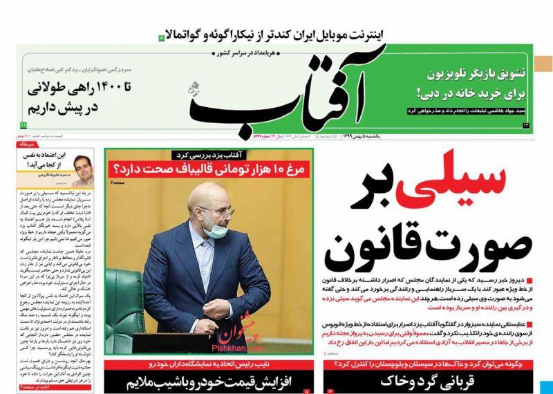 عناوین اخبار روزنامه آفتاب یزد در روز یکشنبه ۵ بهمن