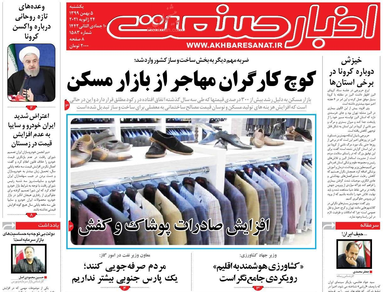 عناوین اخبار روزنامه اخبار صنعت در روز یکشنبه ۵ بهمن