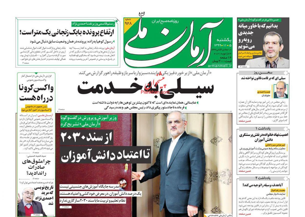 عناوین اخبار روزنامه آرمان ملی در روز یکشنبه ۵ بهمن