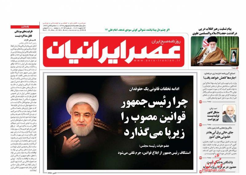 عناوین اخبار روزنامه عصر ایرانیان در روز یکشنبه ۵ بهمن
