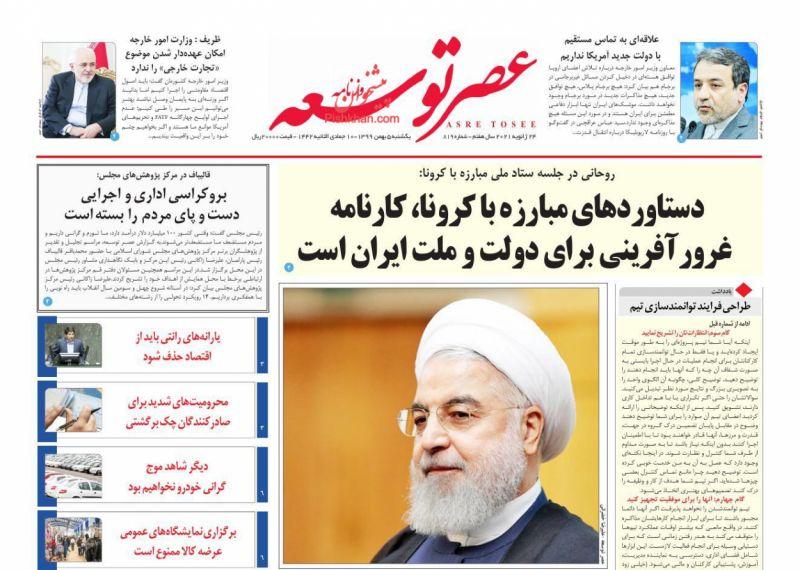 عناوین اخبار روزنامه عصر توسعه در روز یکشنبه ۵ بهمن