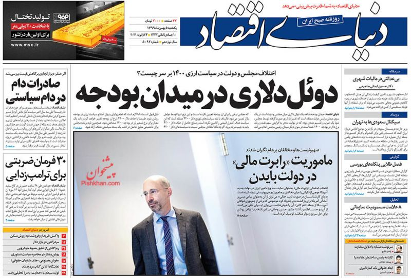 عناوین اخبار روزنامه دنیای اقتصاد در روز یکشنبه ۵ بهمن