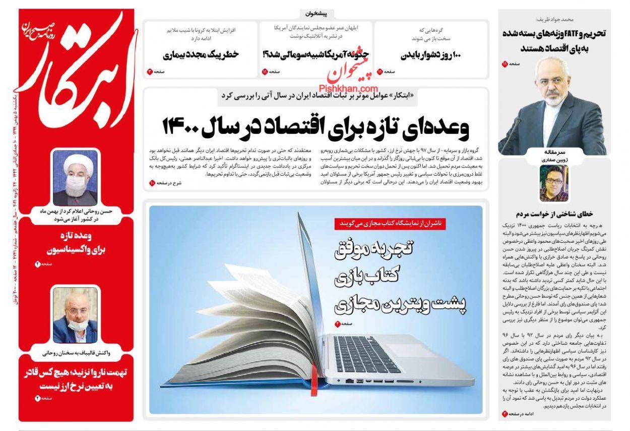 عناوین اخبار روزنامه ابتکار در روز یکشنبه ۵ بهمن