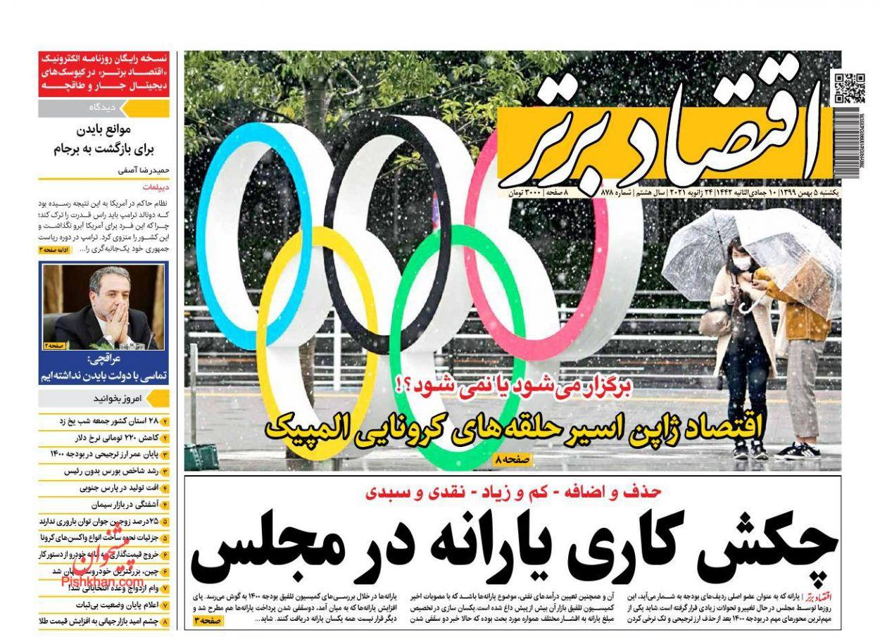 عناوین اخبار روزنامه اقتصاد برتر در روز یکشنبه ۵ بهمن