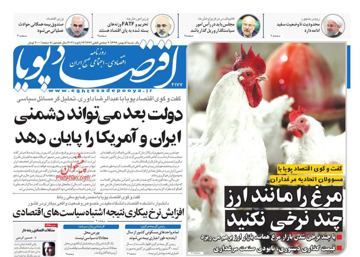 عناوین اخبار روزنامه اقتصاد پویا در روز یکشنبه ۵ بهمن
