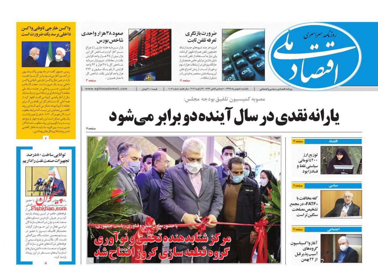 عناوین اخبار روزنامه اقتصاد ملی در روز یکشنبه ۵ بهمن