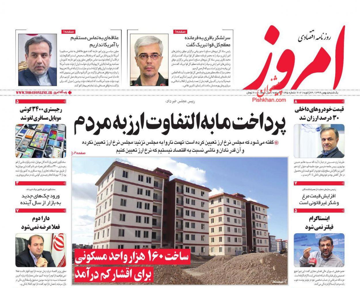 عناوین اخبار روزنامه امروز در روز یکشنبه ۵ بهمن
