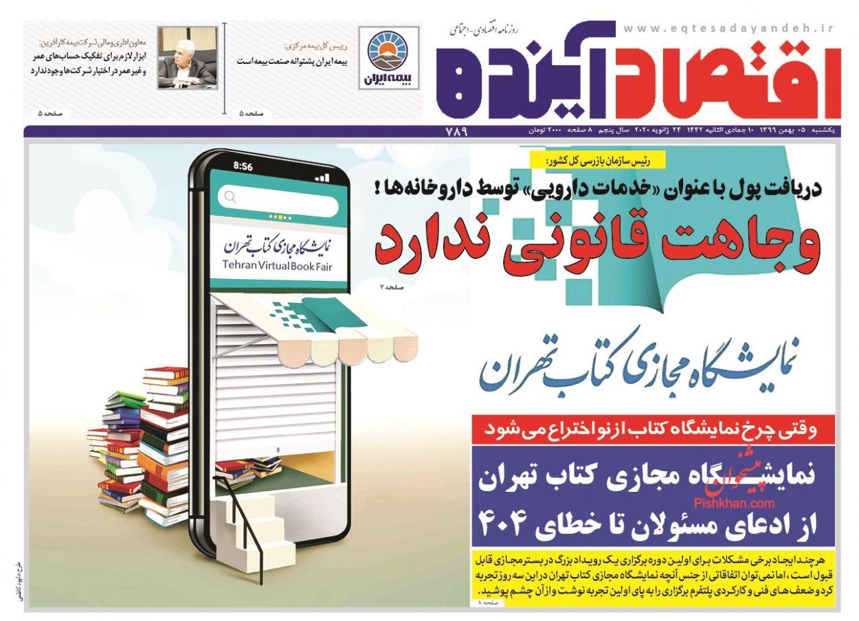 عناوین اخبار روزنامه اقتصاد آینده در روز یکشنبه ۵ بهمن