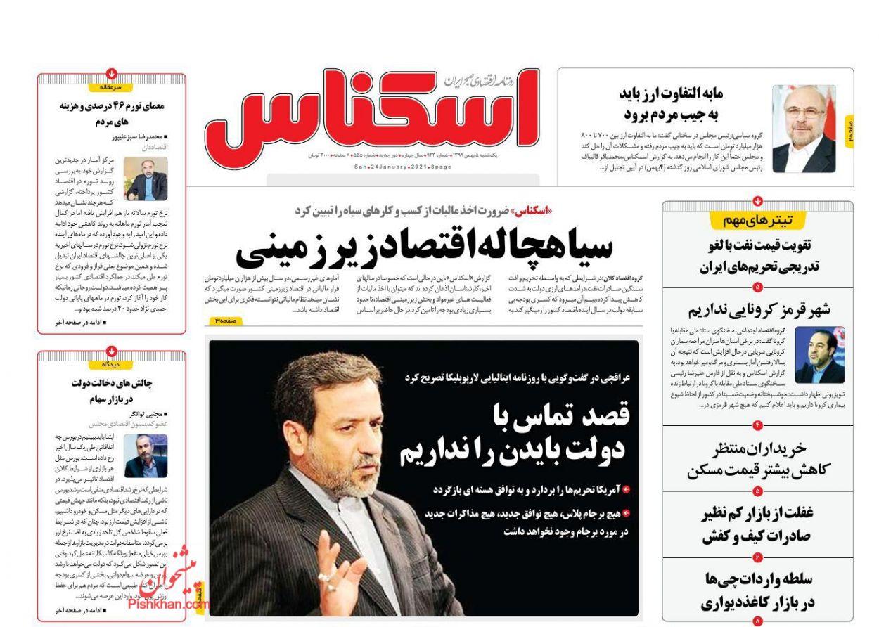 عناوین اخبار روزنامه اسکناس در روز یکشنبه ۵ بهمن