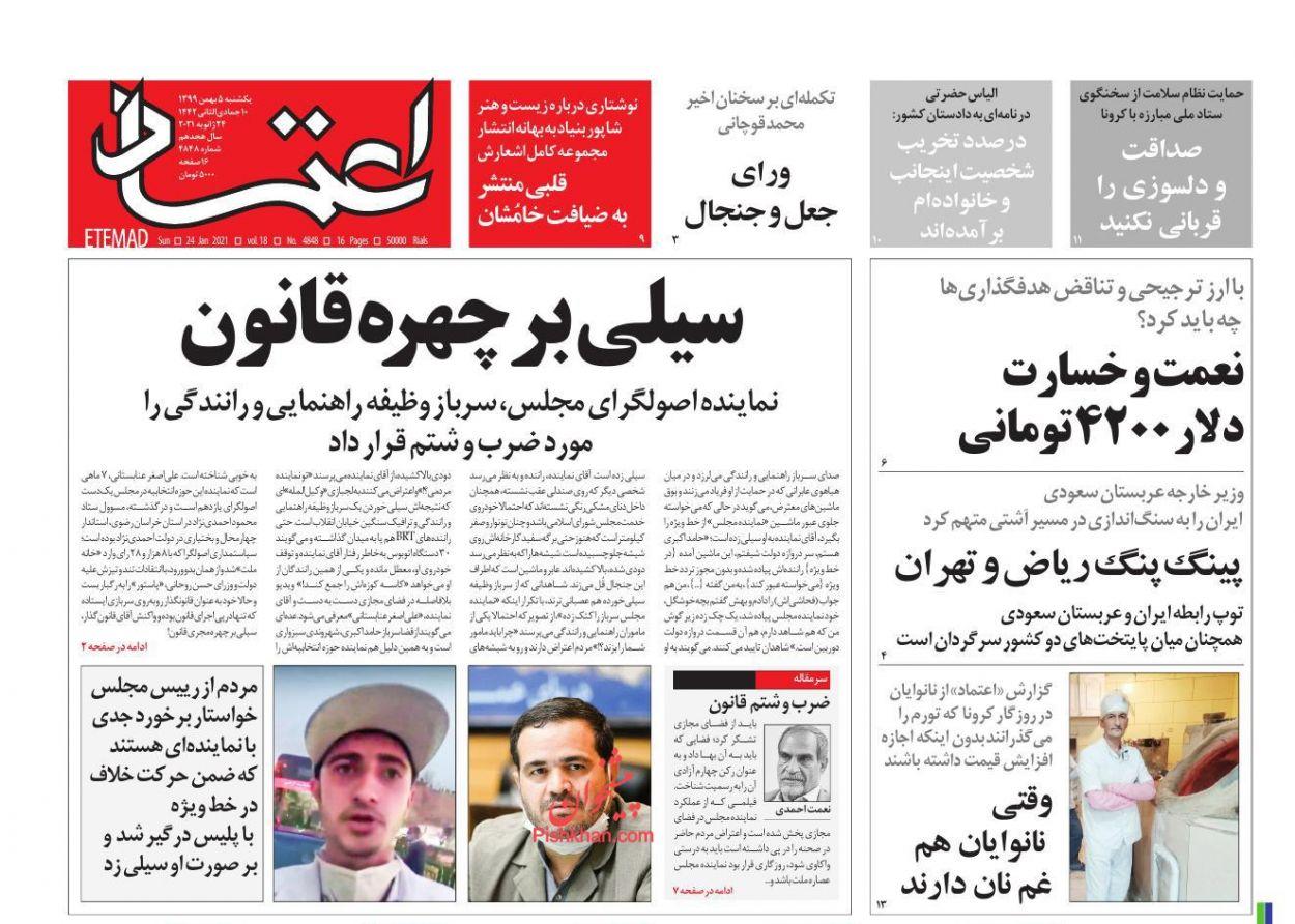 عناوین اخبار روزنامه اعتماد در روز یکشنبه ۵ بهمن