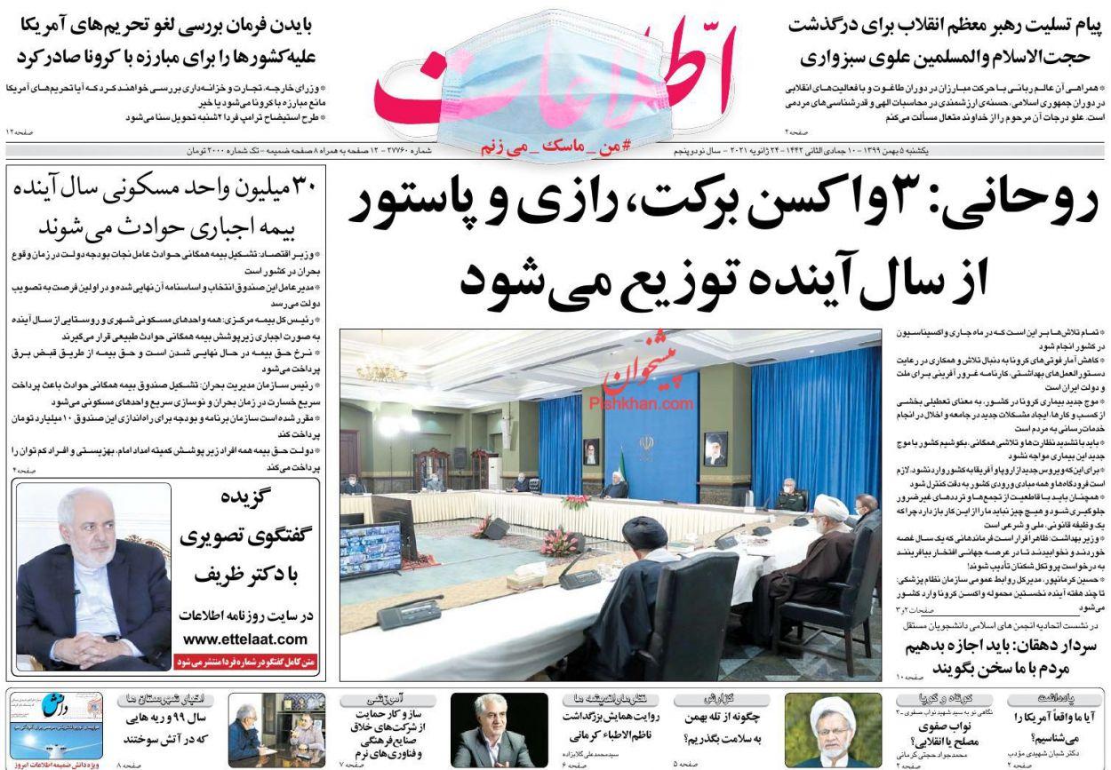 عناوین اخبار روزنامه اطلاعات در روز یکشنبه ۵ بهمن
