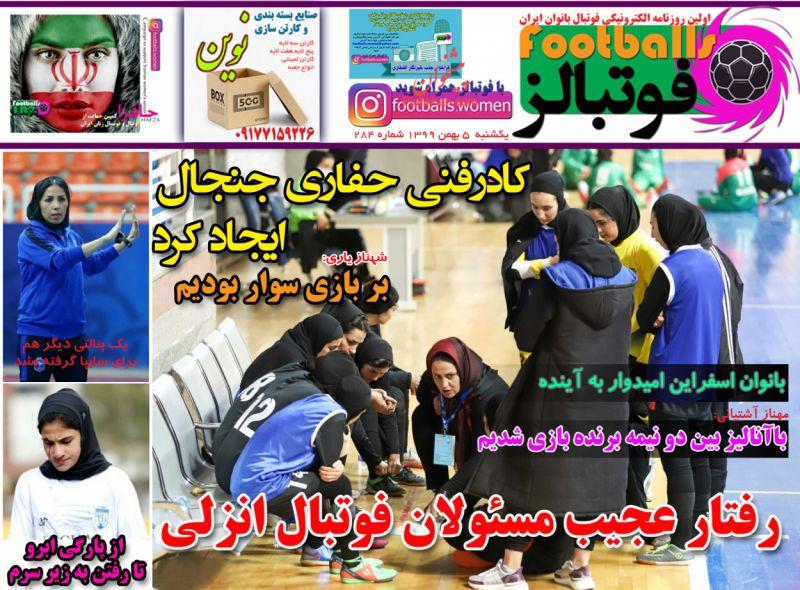 عناوین اخبار روزنامه فوتبالز در روز یکشنبه ۵ بهمن