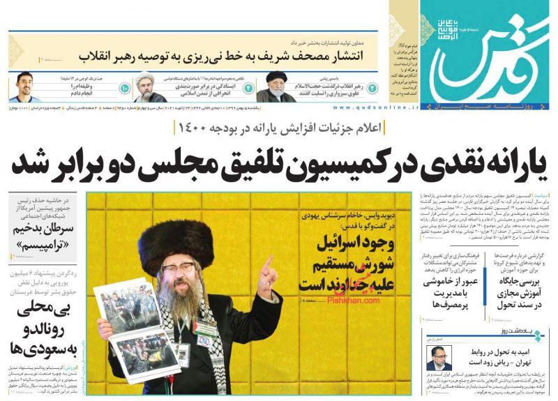 عناوین اخبار روزنامه قدس در روز یکشنبه ۵ بهمن