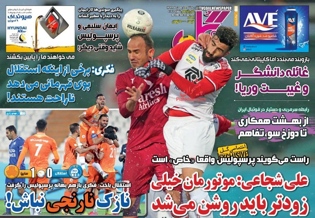 عناوین اخبار روزنامه گل در روز یکشنبه ۵ بهمن