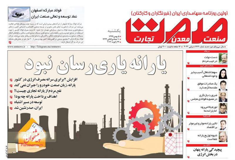 عناوین اخبار روزنامه صمت در روز یکشنبه ۵ بهمن