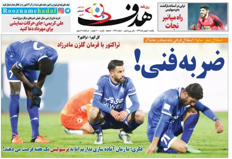 عناوین اخبار روزنامه هدف در روز یکشنبه ۵ بهمن