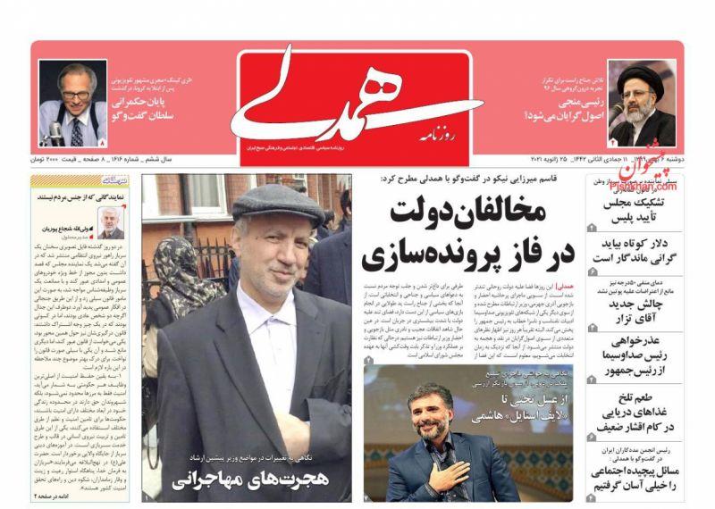 عناوین اخبار روزنامه همدلی در روز یکشنبه ۵ بهمن