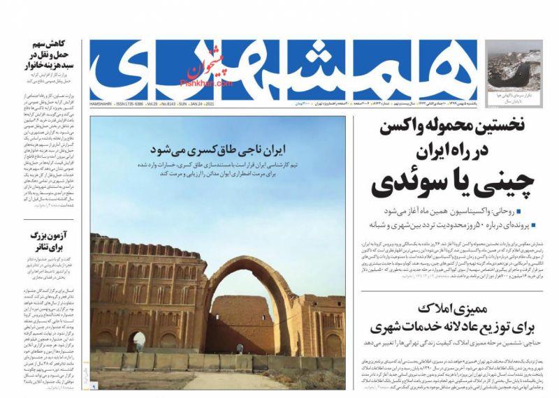 عناوین اخبار روزنامه همشهری در روز یکشنبه ۵ بهمن