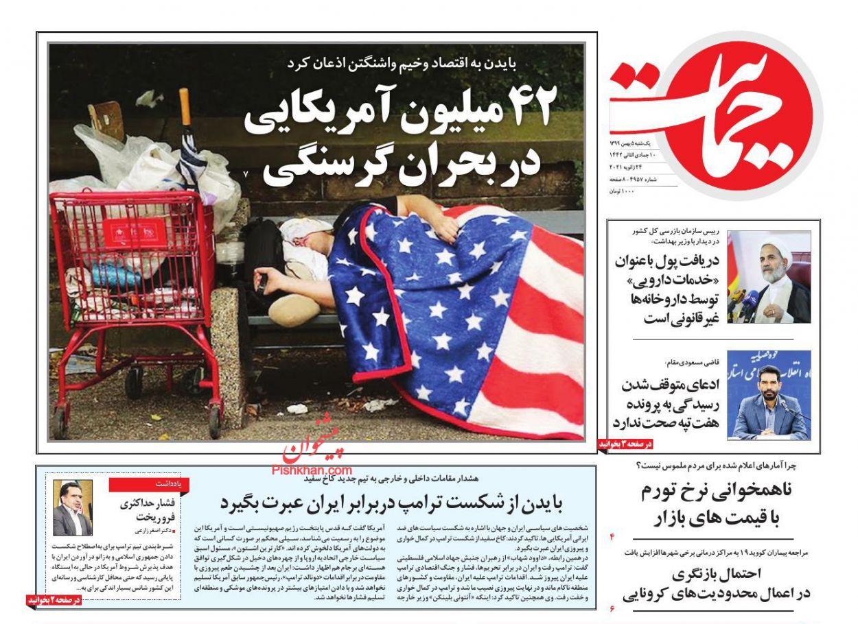 عناوین اخبار روزنامه حمایت در روز یکشنبه ۵ بهمن