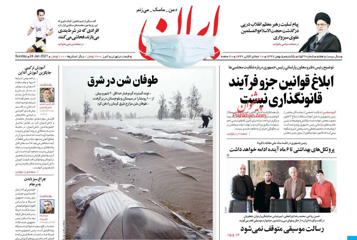 عناوین اخبار روزنامه ایران در روز یکشنبه ۵ بهمن