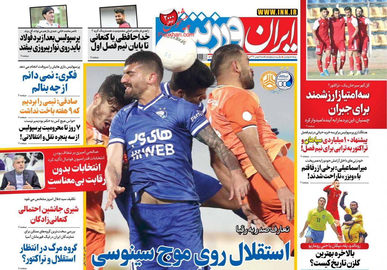 عناوین اخبار روزنامه ایران ورزشی در روز یکشنبه ۵ بهمن
