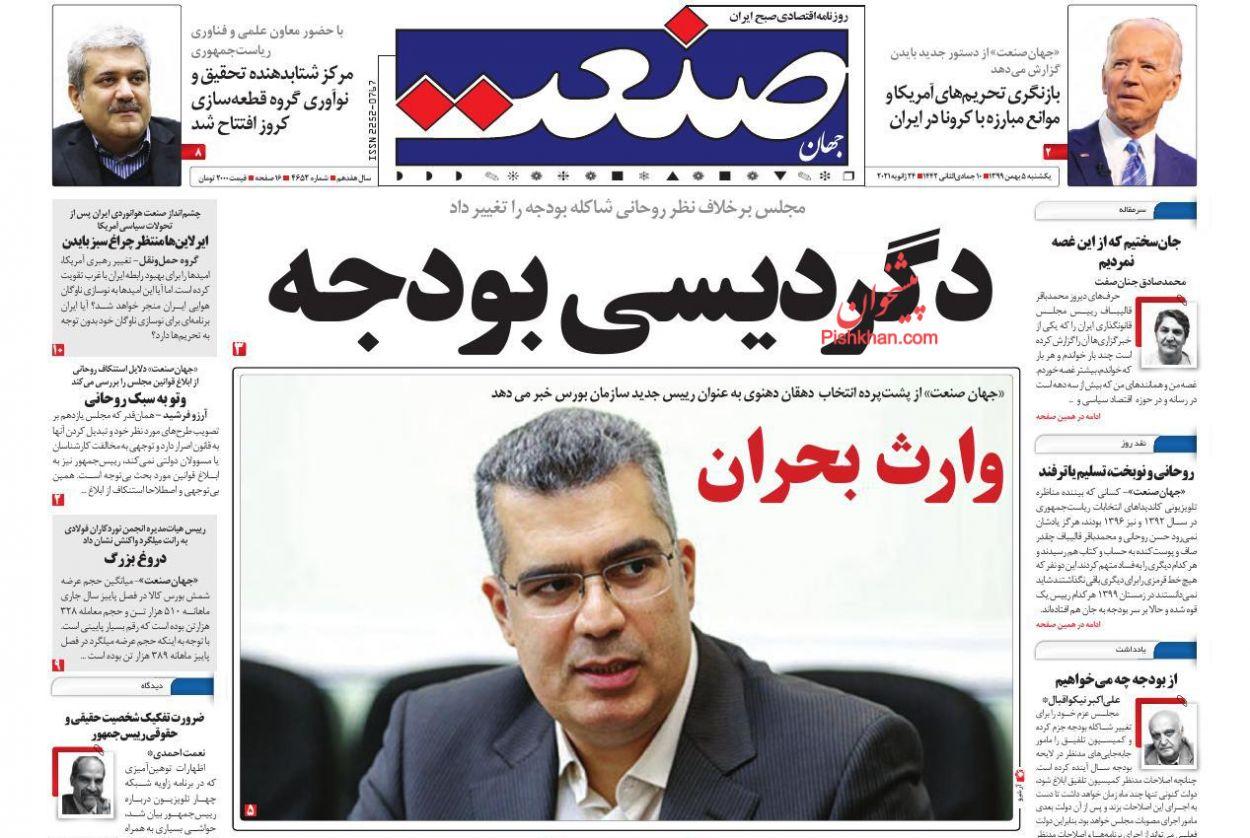 عناوین اخبار روزنامه جهان صنعت در روز یکشنبه ۵ بهمن