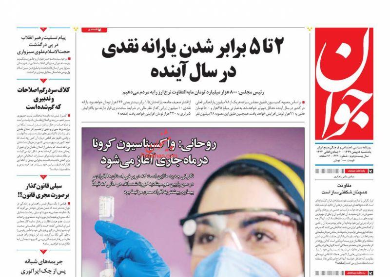 عناوین اخبار روزنامه جوان در روز یکشنبه ۵ بهمن