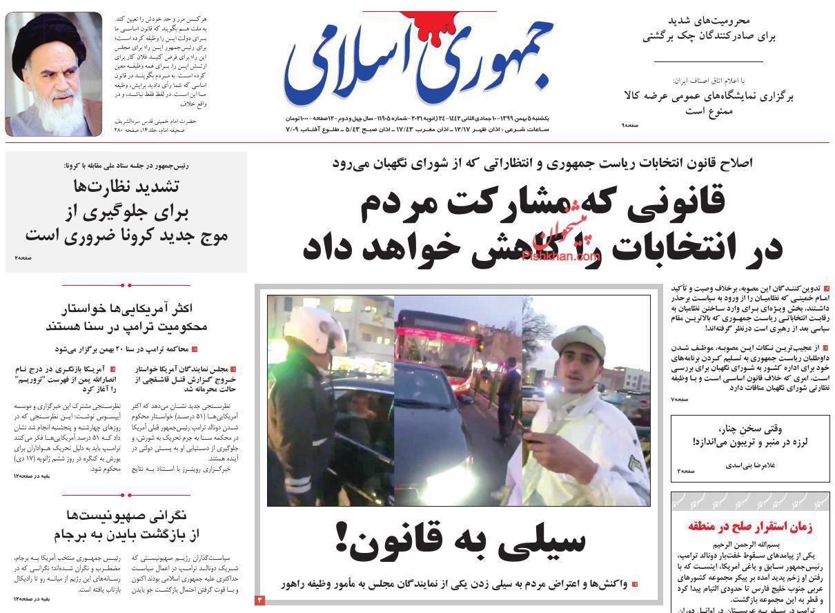 عناوین اخبار روزنامه جمهوری اسلامی در روز یکشنبه ۵ بهمن