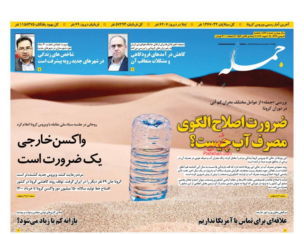 عناوین اخبار روزنامه جمله در روز یکشنبه ۵ بهمن