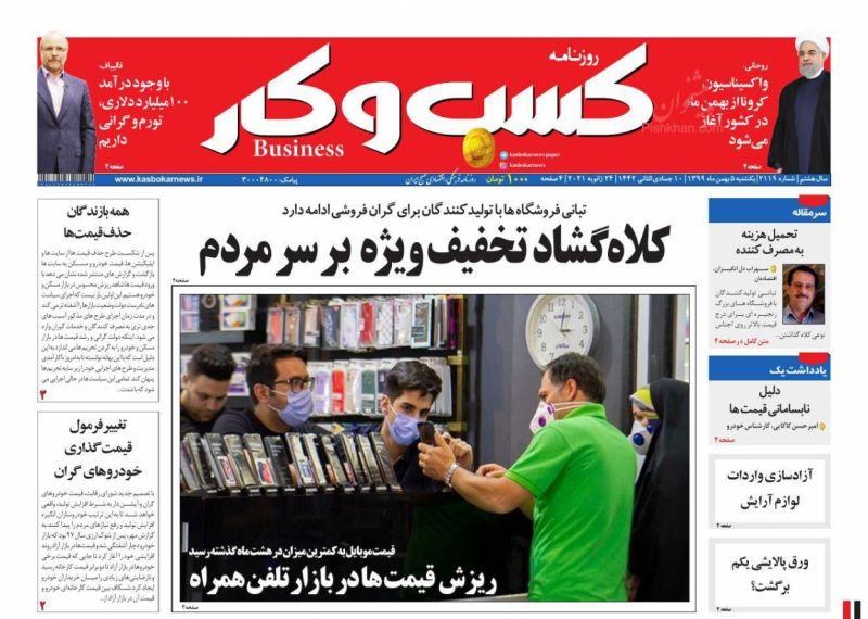 عناوین اخبار روزنامه کسب و کار در روز یکشنبه ۵ بهمن