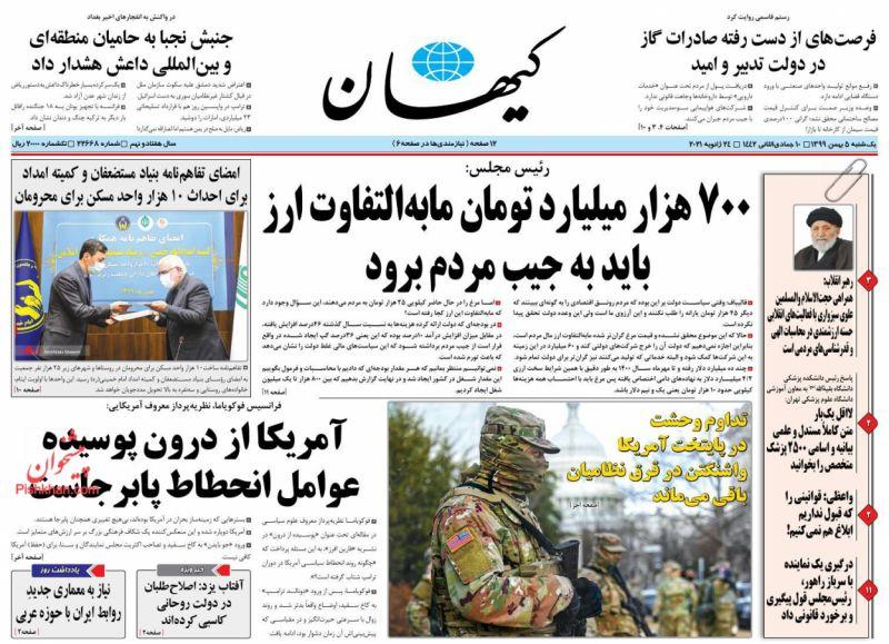 عناوین اخبار روزنامه کيهان در روز یکشنبه ۵ بهمن
