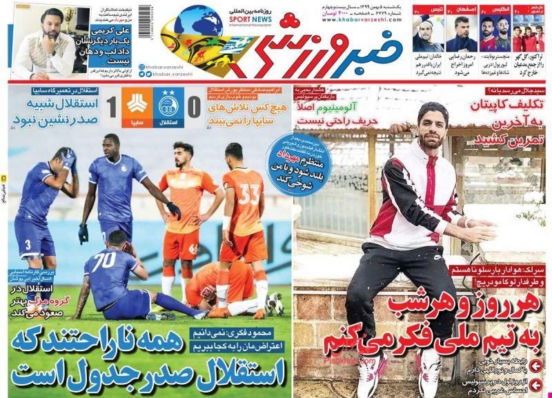 عناوین اخبار روزنامه خبر ورزشی در روز یکشنبه ۵ بهمن