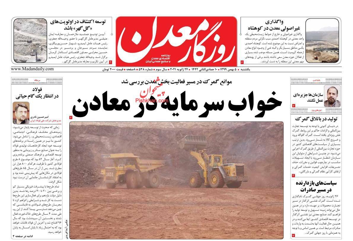 عناوین اخبار روزنامه روزگار معدن در روز یکشنبه ۵ بهمن