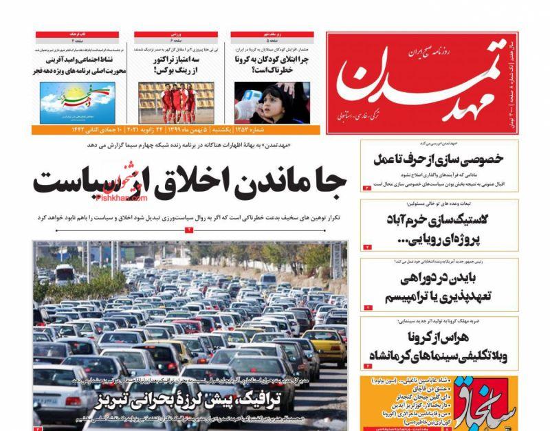 عناوین اخبار روزنامه مهد تمدن در روز یکشنبه ۵ بهمن