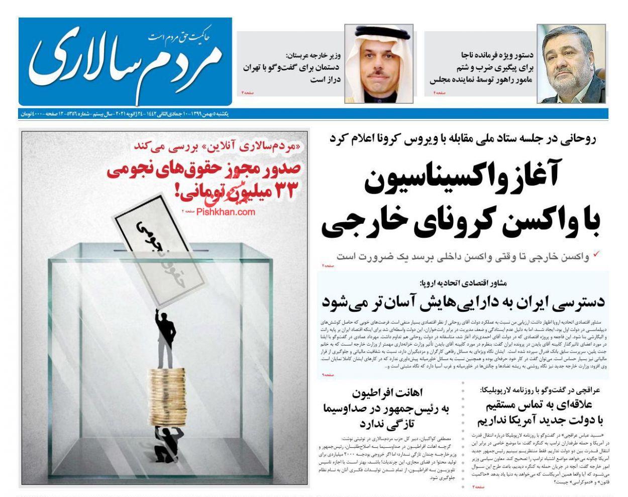 عناوین اخبار روزنامه مردم سالاری در روز یکشنبه ۵ بهمن