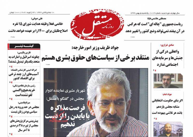 عناوین اخبار روزنامه مستقل در روز یکشنبه ۵ بهمن