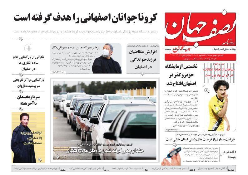 عناوین اخبار روزنامه نصف جهان در روز یکشنبه ۵ بهمن