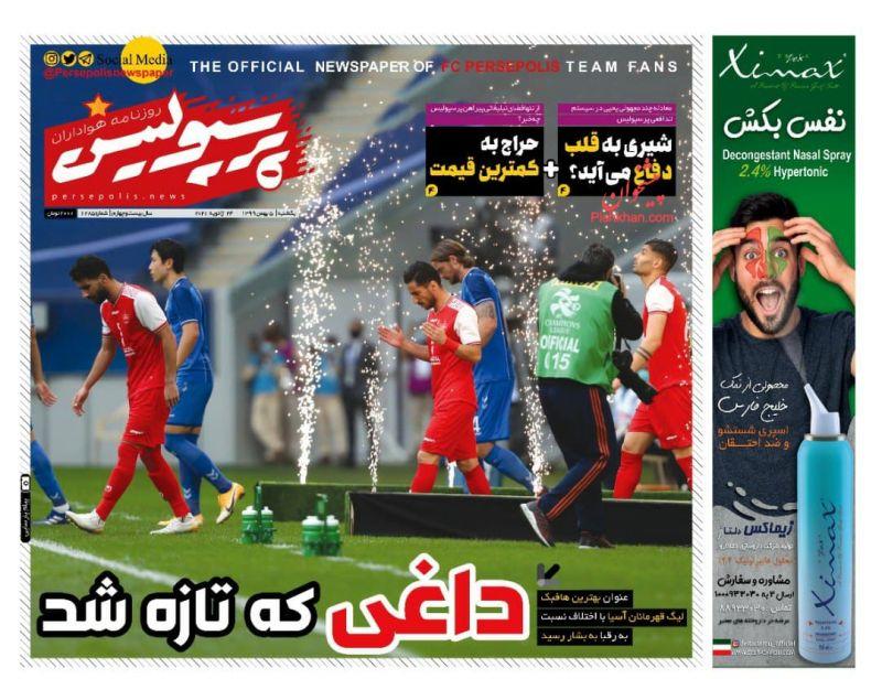 عناوین اخبار روزنامه پرسپولیس در روز یکشنبه ۵ بهمن