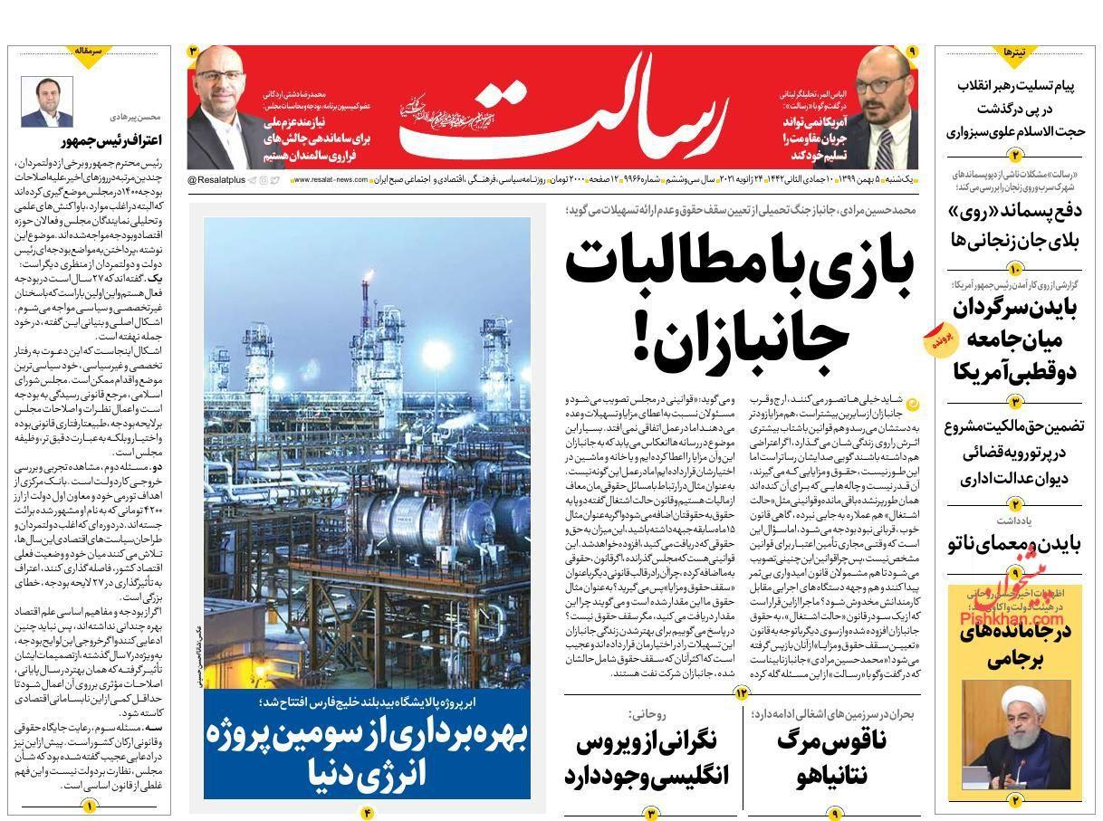 عناوین اخبار روزنامه رسالت در روز یکشنبه ۵ بهمن