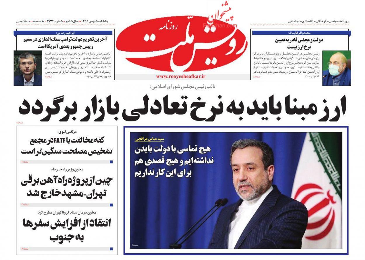 عناوین اخبار روزنامه رویش ملت در روز یکشنبه ۵ بهمن