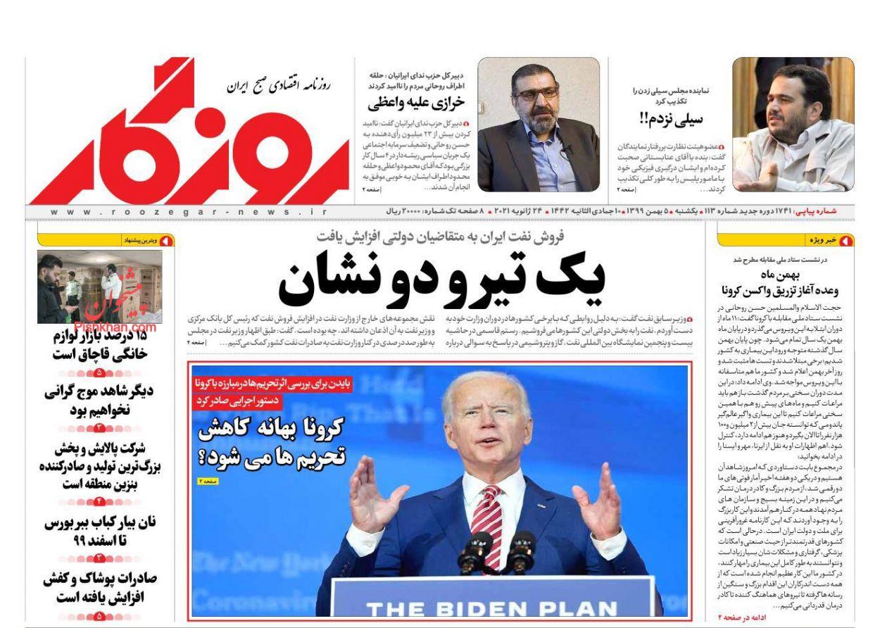 عناوین اخبار روزنامه روزگار در روز یکشنبه ۵ بهمن