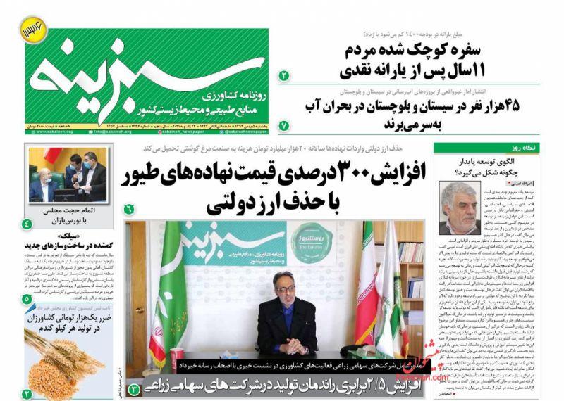 عناوین اخبار روزنامه سبزینه در روز یکشنبه ۵ بهمن